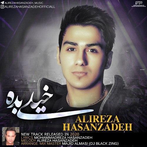 تک ترانه - دانلود آهنگ جديد Alireza-Hasanzadeh-Kheyli-Bade دانلود آهنگ علیرضا حسن زاده به نام خیلی بده