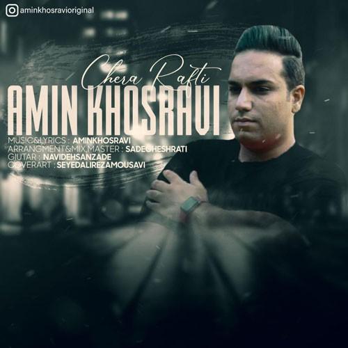 تک ترانه - دانلود آهنگ جديد Amin-Khosravi-Chera-Rafti دانلود آهنگ امین خسروی به نام چرا رفتی