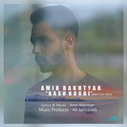 تک ترانه - دانلود آهنگ جديد Amir-Bakhtyar-Kash-Boodi دانلود آهنگ امیر بختیار به نام کاش بودی
