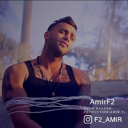 تک ترانه - دانلود آهنگ جديد Amir-F2-Khod-Kardeh دانلود آهنگ امیر F2 به نام خود کرده