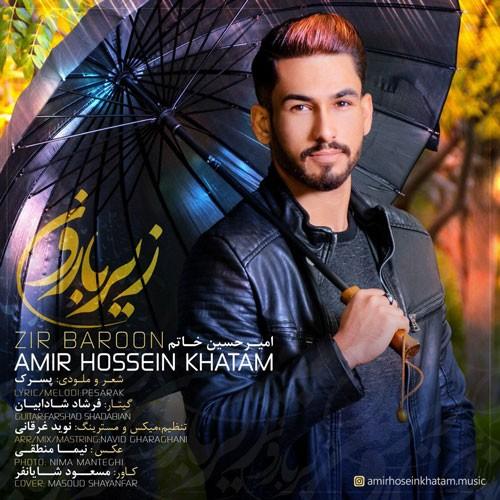 تک ترانه - دانلود آهنگ جديد Amir-Hossein-Khatam-Zire-Baroon دانلود آهنگ امیر حسین خاتم به نام زیر بارون