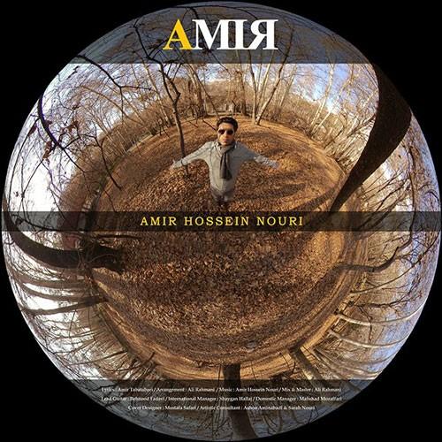 تک ترانه - دانلود آهنگ جديد Amir-Hossein-Nouri-Amir دانلود آهنگ امیرحسین نوری به نام امیر