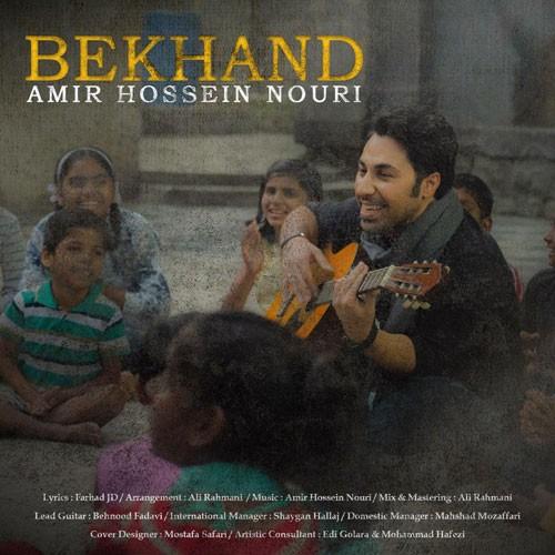 تک ترانه - دانلود آهنگ جديد Amir-Hossein-Nouri-Bekhand دانلود آهنگ امیرحسین نوری به نام بخند