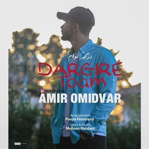 تک ترانه - دانلود آهنگ جديد Amir-Omidvar-Dargire-Toam دانلود آهنگ امیر امیدوار به نام درگیر توام