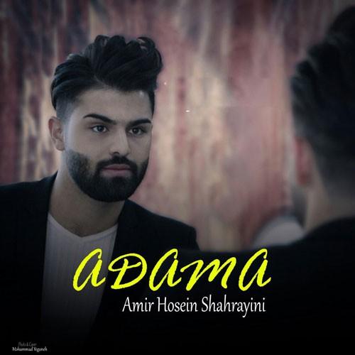 تک ترانه - دانلود آهنگ جديد Amir-Shahrainy-Adama دانلود آهنگ امیر شهراینی به نام آدما