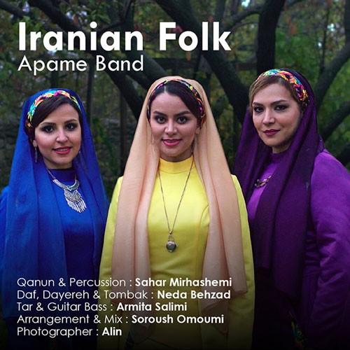 تک ترانه - دانلود آهنگ جديد Apame-Band-Iranian-Folk دانلود آهنگ آپامه بند به نام فولک ایرانی