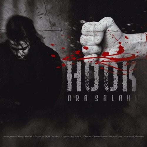 تک ترانه - دانلود آهنگ جديد Ara-Salahi-Hook دانلود آهنگ آرا صلاحی به نام هوک