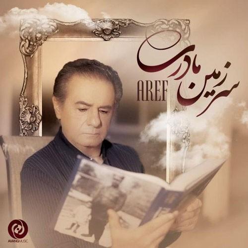 تک ترانه - دانلود آهنگ جديد Aref-Sarzamin-Madari دانلود آهنگ عارف به نام سرزمین مادری