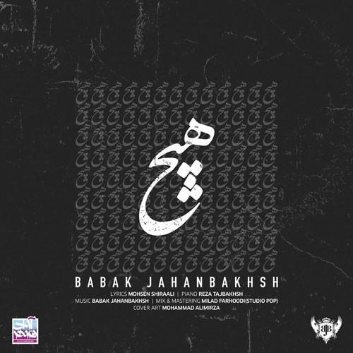 تک ترانه - دانلود آهنگ جديد Babak-Jahanbakhsh-Hich دانلود آهنگ بابک جهانبخش به نام هیچ