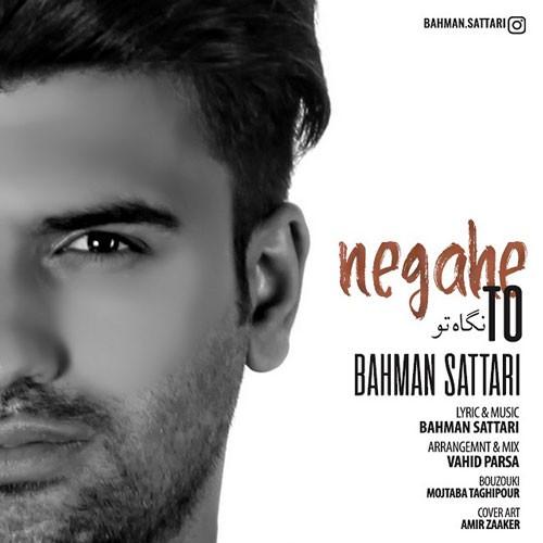 تک ترانه - دانلود آهنگ جديد Bahman-Sattari-Negahe-To دانلود آهنگ بهمن ستاری به نام نگاه تو