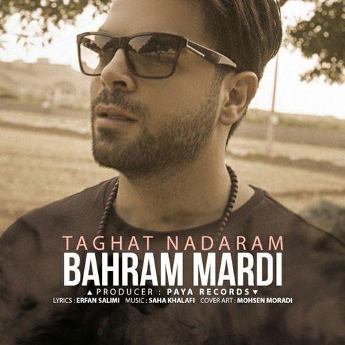 تک ترانه - دانلود آهنگ جديد Bahram-Mardi-Taghat-Nadaram دانلود آهنگ بهرام مردی به نام طاقت ندارم