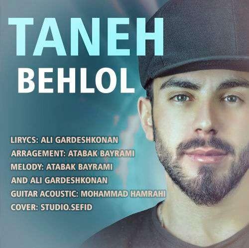 تک ترانه - دانلود آهنگ جديد Behlol-Taaneh دانلود آهنگ بهلول به نام طعنه