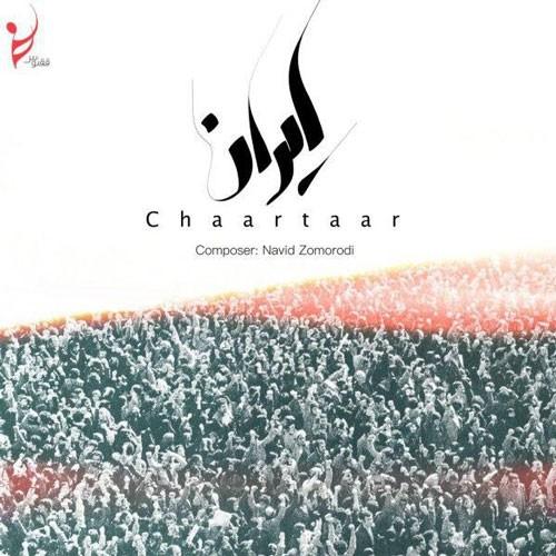 تک ترانه - دانلود آهنگ جديد Chaartaar-Iran دانلود آهنگ چارتار به نام ایران