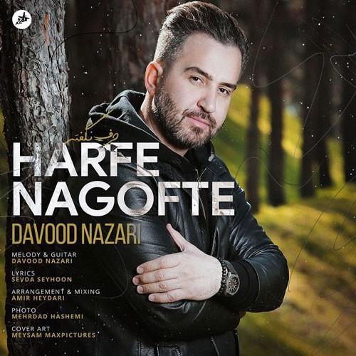 تک ترانه - دانلود آهنگ جديد Davood-Nazari-Harfe-Nagofte دانلود آهنگ داوود نظری به نام حرف نگفته