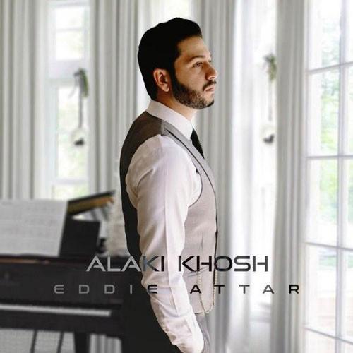 تک ترانه - دانلود آهنگ جديد Eddie-Attar-Alaki-Khosh دانلود آهنگ ادی عطار به نام الکی خوش