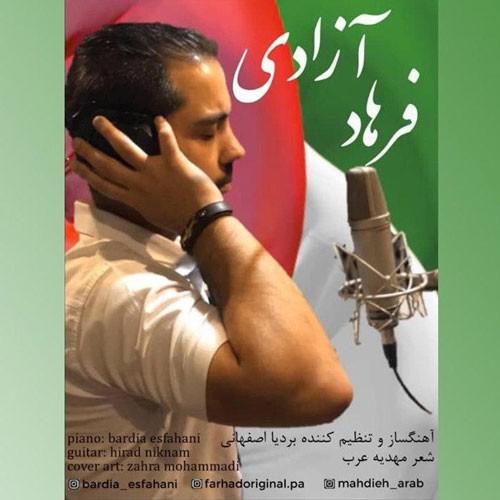 تک ترانه - دانلود آهنگ جديد Farhad-Azadi دانلود آهنگ فرهاد به نام آزادی