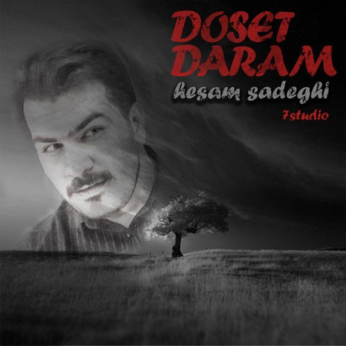 تک ترانه - دانلود آهنگ جديد Hesam-Sadeghi-Doset-Daram دانلود آهنگ حسام صادقی به نام دوست دارم