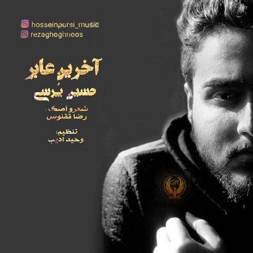 تک ترانه - دانلود آهنگ جديد Hossein-Porsi-Akharin-Aber دانلود آهنگ حسین پرسی به نام آخرین عابر