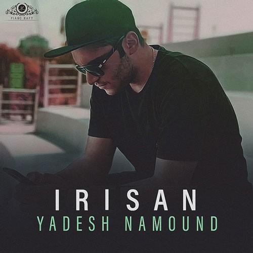 تک ترانه - دانلود آهنگ جديد Irisan-Yadesh-Namound دانلود آهنگ ایریسان به نام یادش نموند