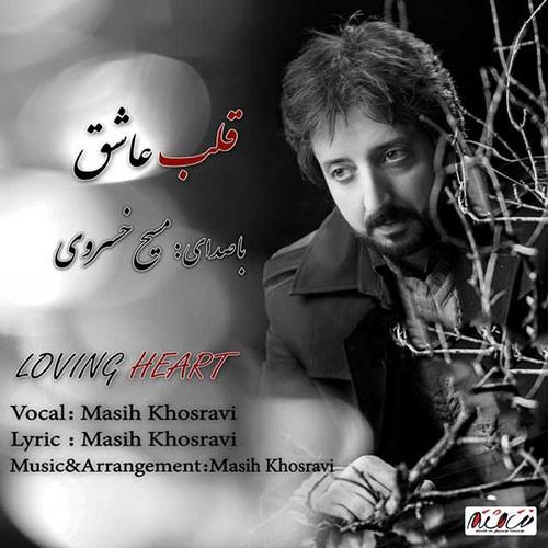 تک ترانه - دانلود آهنگ جديد Masih-Khosravi-Ghalbe-Ashegh دانلود آهنگ مسیح خسروی به نام قلب عاشق