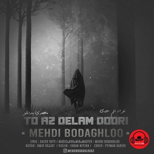 تک ترانه - دانلود آهنگ جديد Mehdi-Bodaghloo-To-Az-Delam-Doori دانلود آهنگ مهدی بداقلو به نام تو از دلم دوری