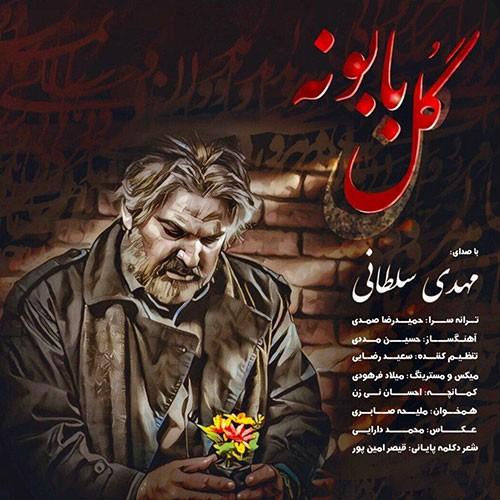 تک ترانه - دانلود آهنگ جديد Mehdi-Soltani-Gole-Baboone دانلود آهنگ مهدی سلطانی به نام گل بابونه