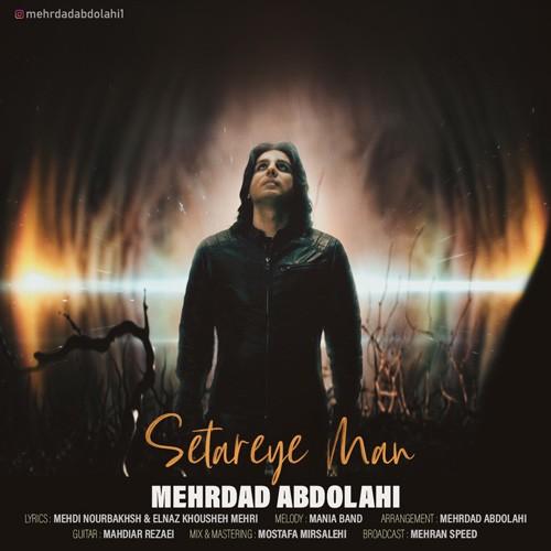 تک ترانه - دانلود آهنگ جديد Mehrdad-Abdolahi-Setareye-Man دانلود آهنگ مهرداد عبدالهی به نام ستاره من