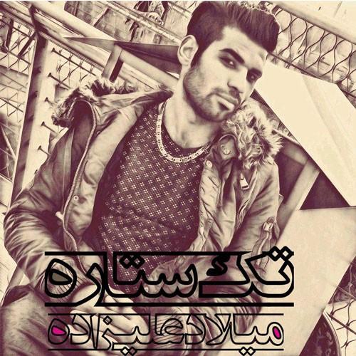 تک ترانه - دانلود آهنگ جديد Milad-Alizadeh-Tak-Setare دانلود آهنگ میلاد علیزاده به نام تک ستاره