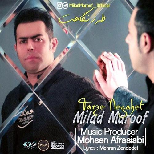 تک ترانه - دانلود آهنگ جديد Milad-Maroof-Tarze-Negahet دانلود آهنگ میلاد معروف به نام طرز نگاهت