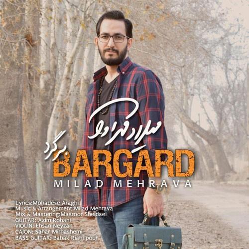 تک ترانه - دانلود آهنگ جديد Milad-Mehrava-Bargard دانلود آهنگ میلاد مهرآوا به نام برگرد