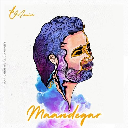 تک ترانه - دانلود آهنگ جديد Moein-Maandegar دانلود آلبوم معین به نام ماندگار