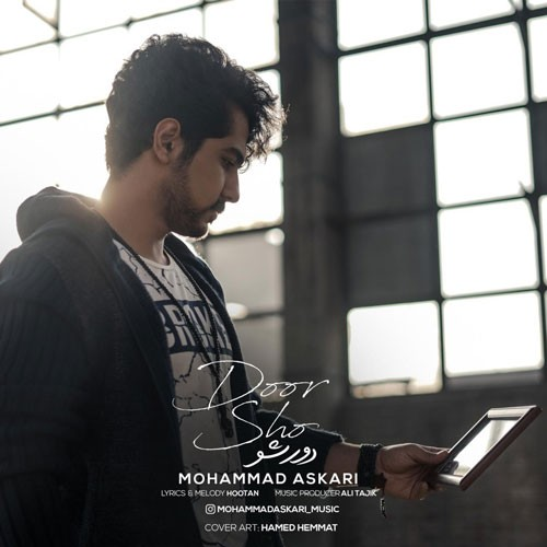 تک ترانه - دانلود آهنگ جديد Mohammad-Askari-Door-Sho دانلود آهنگ محمد عسکری به نام دور شو