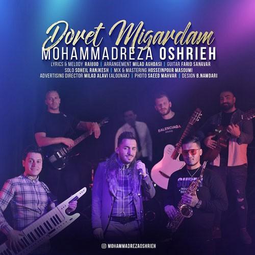تک ترانه - دانلود آهنگ جديد Mohammadreza-Oshrieh-Doret-Migardam دانلود آهنگ محمدرضا عشریه به نام دورت میگردم