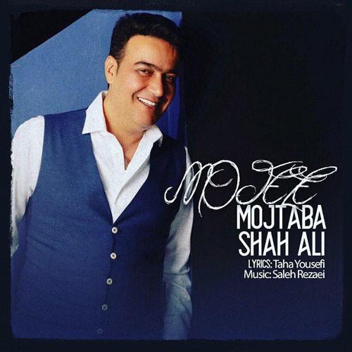 تک ترانه - دانلود آهنگ جديد Mojtaba-Shahali-Mojezeh دانلود آهنگ مجتبی شاه علی به نام معجزه