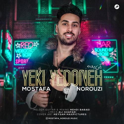 تک ترانه - دانلود آهنگ جديد Mostafa-Norouzi-Yeki-Ye-Doneh دانلود آهنگ مصطفی نوروزی به نام یکی یه دونه