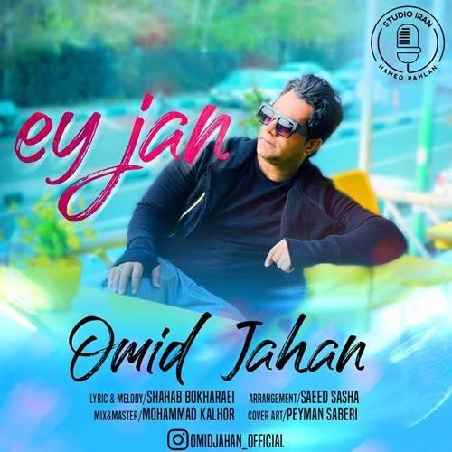 تک ترانه - دانلود آهنگ جديد Omid-Jahan-Ey-Jan دانلود آهنگ امید جهان به نام ای جان