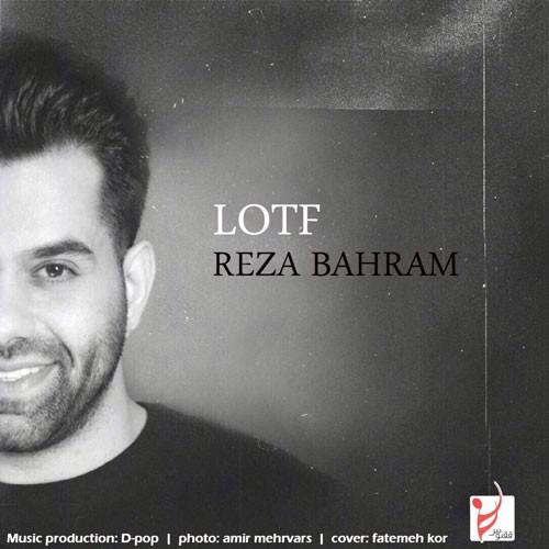 تک ترانه - دانلود آهنگ جديد Reza-Bahram-Lotf دانلود آهنگ رضا بهرام به نام لطف