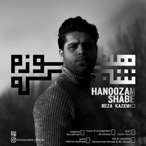 تک ترانه - دانلود آهنگ جديد Reza-Kazemi-Hanoozam-Shabe دانلود آهنگ رضا کاظمی به نام هنوزم شبه