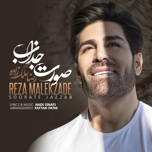 تک ترانه - دانلود آهنگ جديد Reza-Malekzadeh-Soorate-Jazzab دانلود آهنگ رضا ملک زاده به نام صورت جذاب