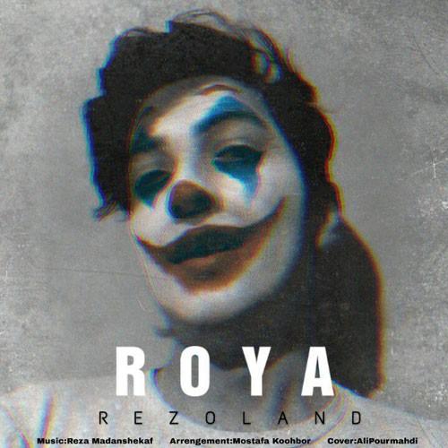 تک ترانه - دانلود آهنگ جديد Rezoland-Roya دانلود آهنگ رضولند به نام رویا
