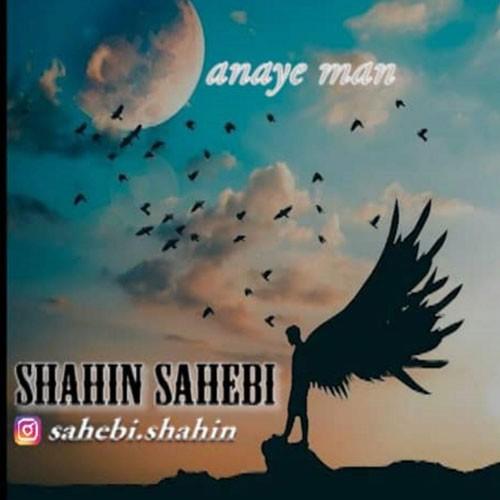 تک ترانه - دانلود آهنگ جديد Shahin-Sahebi-Anaye-Man دانلود آهنگ شاهین صاحبی به نام آنای من