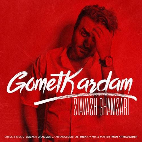 تک ترانه - دانلود آهنگ جديد Siavash-Ghamsari-Gomet-Kardam دانلود آهنگ سیاوش قمصری به نام گمت کردم