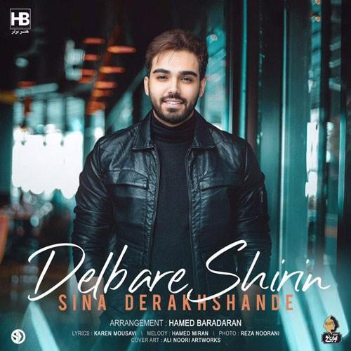 تک ترانه - دانلود آهنگ جديد Sina-Derakhshande-Delbare-Shirin دانلود آهنگ سینا درخشنده به نام دلبر شیرین