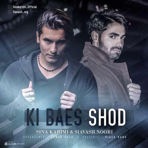 تک ترانه - دانلود آهنگ جديد Sina-Karimi-Siavash-Noori-Ki-Baes-Shod دانلود آهنگ سینا کریمی و سیاوش نوری به نام کی باعث بود