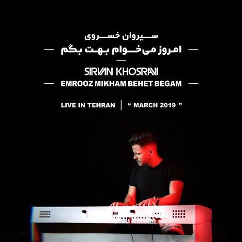 تک ترانه - دانلود آهنگ جديد Sirvan-Khosravi-Emrooz-Mikham-Behet-Begam دانلود آهنگ سیروان خسروی به نام امروز میخوام بهت بگم