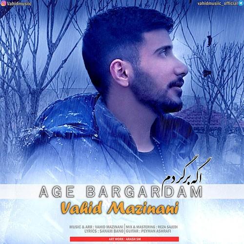 تک ترانه - دانلود آهنگ جديد Vahid-Mazinani-Age-Bargardam دانلود آهنگ وحید مزینانی به نام اگه برگردم