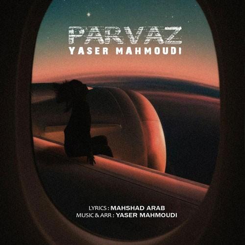 تک ترانه - دانلود آهنگ جديد Yaser-Mahmoudi-Parvaz دانلود آهنگ یاسر محمودی به نام پرواز