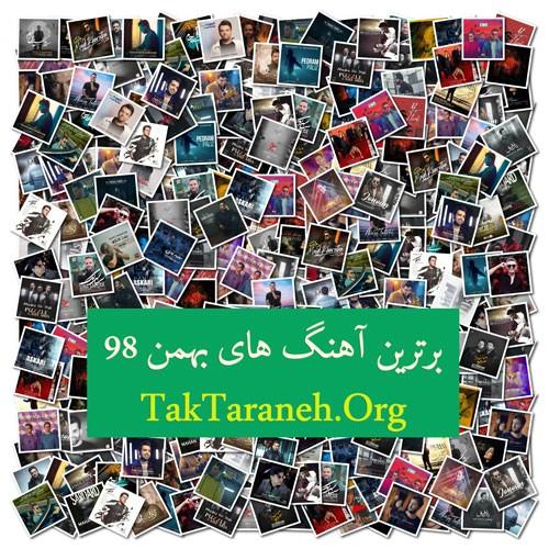 تک ترانه - دانلود آهنگ جديد 1Bahman دانلود مجموعه برترین آهنگ های بهمن ۹۸