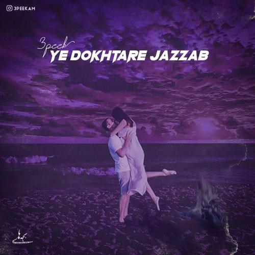 تک ترانه - دانلود آهنگ جديد 3peek-Ye-Dokhtare-Jazzab دانلود آهنگ سه پیک به نام یه دختر جذاب