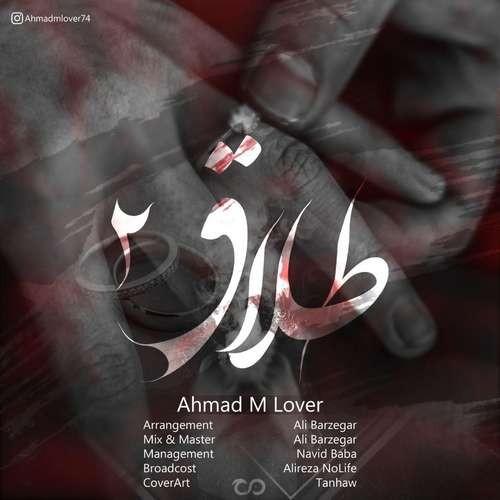 تک ترانه - دانلود آهنگ جديد Ahmad-M-Lover-Talagh-2 دانلود آهنگ احمد ام لاور به نام طلاق ۲